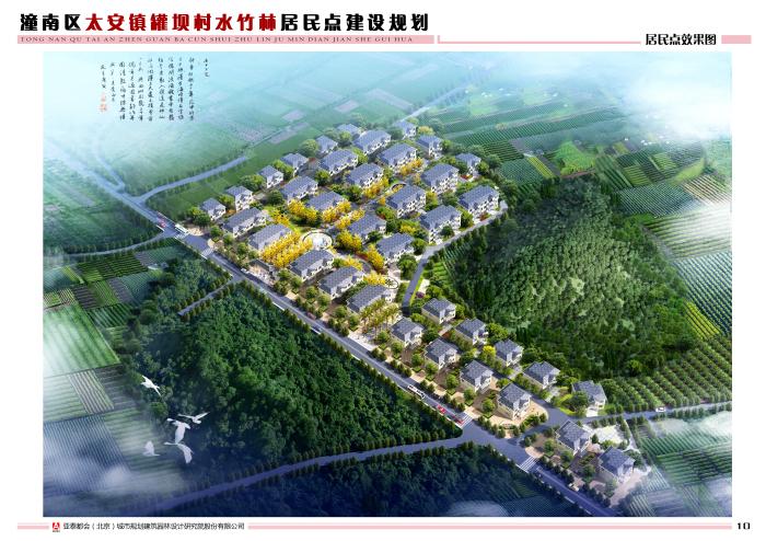 潼南区太安镇罐坝村水竹林居民点建设规划公布图片